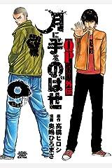 QPトム&ジェリー外伝 月に手をのばせ 9 (少年チャンピオン・コミックス エクストラ) Kindle版