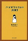 バイオリニストに花束を (中公文庫)