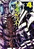 アンタゴニスト ④ (ゼノンコミックス)