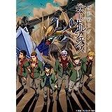 機動戦士ガンダム 鉄血のオルフェンズ Blu-ray BOX Standard Edition 上巻 (期間限定生産)