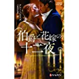 伯爵と花嫁の十二夜 (ハーレクイン・ヒストリカル・スペシャル)