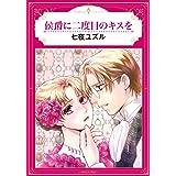 侯爵に二度目のキスを (エメラルドコミックス/ハーモニィコミックス)