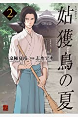 姑獲鳥の夏(2) (カドカワデジタルコミックス) Kindle版