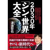 2030年「シン・世界」大全 米中対立から国際秩序、日本のかたちまで、未来はこう変わる