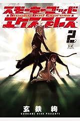 スモーキーゴッドエクスプレス 2巻 (まんがタイムKRコミックス) Kindle版