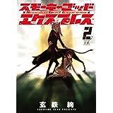 スモーキーゴッドエクスプレス 2巻 (まんがタイムKRコミックス)