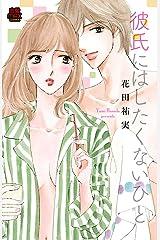 彼氏にはしたくないひと (MIU 恋愛MAX COMICS) Kindle版