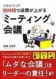 生産性アップ! 短時間で成果が上がる「ミーティング」と「会議」 (ASUKA BUSINESS)