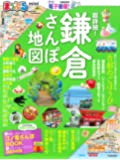 まっぷる 超詳細! 鎌倉さんぽ地図mini (マップルマガジン 関東)