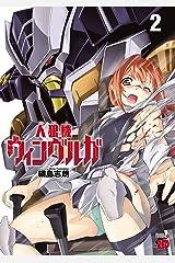 人狼機ウィンヴルガ 2 (チャンピオンREDコミックス) Kindle版