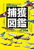 世界の旅客機捕獲図鑑 (イカロスMOOK)