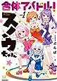 合体アイドル! スノウちゃん (1) (まんがタイムKRコミックス)