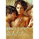 砂の上の恋人たち [DVD]