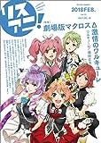 リスアニ! Vol.32 (MーON!ANNEX)