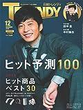 日経トレンディ 2018年12月号増刊 特別表紙版