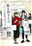服を着るならこんなふうに(4) (カドカワデジタルコミックス)