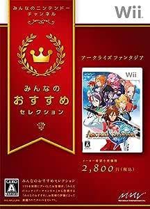 みんなのおすすめセレクション アークライズ ファンタジア - Wii