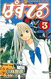 ぱすてる(3) (週刊少年マガジンコミックス)