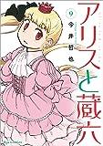 アリスと蔵六 ⑨ (リュウコミックス)