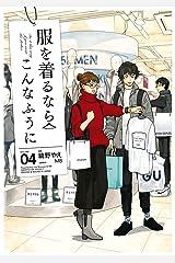 服を着るならこんなふうに(4) (カドカワデジタルコミックス) Kindle版