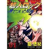 超人ロック 凍てついた星座(1) (ヤングキングコミックス)