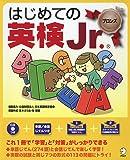 【CD・音声DL付】はじめての英検Jr. ブロンズ