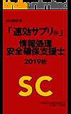 「速効サプリⓇ」情報処理安全確保支援士 2019秋