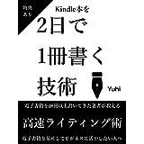 【出版】Kindle本を2日で1冊書く技術: 忙しい人の電子書籍高速ライティング術【Webライター・コンテンツ】