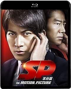 SP 革命篇 Blu-ray通常版 [Blu-ray]