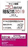 ワイン受験ゴロ合わせ暗記法 2019
