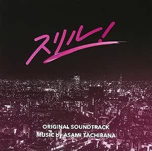 NHK 総合・BSプレミアム 連動ドラマ「スリル! ~赤の章・黒の章~」オリジナル・サウンドトラック
