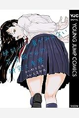 絶対に下着がみえない花屋敷さんの研究と考察 (ヤングジャンプコミックスDIGITAL) Kindle版