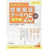 日本語学習者のための 読解厳選テーマ25+10 [初中級]