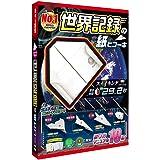 不思議実験セット 世界一飛ぶ紙飛行機を作ろう! 触れる図鑑 紙ヒコーキ