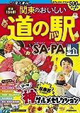 関東のおいしい道の駅&SA・PA (JTBのムック)