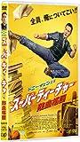 スーパーティーチャー 熱血格闘[DVD]