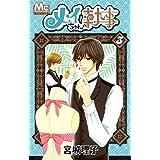 メイちゃんの執事 3 (マーガレットコミックス)