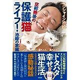 空前絶後の保護猫ライフ! 池崎の家編