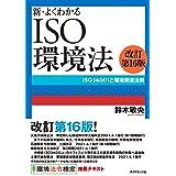 新・よくわかるISO環境法[改訂第16版] ISO14001と環境関連法規