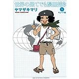 世界の果てでも漫画描き 1 キューバ編 (集英社クリエイティブコミックス)