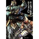 キン肉マン2世 20 (集英社文庫(コミック版))