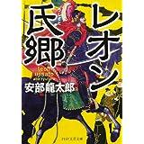 レオン氏郷(うじさと) (PHP文芸文庫)