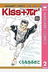 Kiss+πr2 2 (マーガレットコミックスDIGITAL) Kindle版