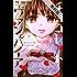 チョコレート・ヴァンパイア(2)【期間限定 無料お試し版】 (フラワーコミックス)