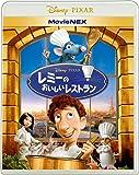 レミーのおいしいレストラン MovieNEX [ブルーレイ+DVD+デジタルコピー(クラウド対応)+MovieNEXワー…