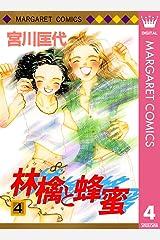 林檎と蜂蜜 4 (マーガレットコミックスDIGITAL) Kindle版