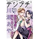 デジプチ 2021年3月号(2021年2月8日発売) [雑誌] (プチコミック)