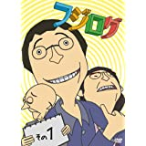 フジログ その1 [DVD]
