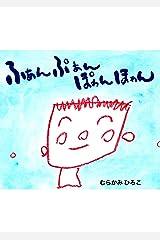 ふぁん ぷぁん ぽゎん ほゎん Kindle版
