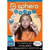Sphero完全ガイド: 人気No.1プログラミング・ロボット